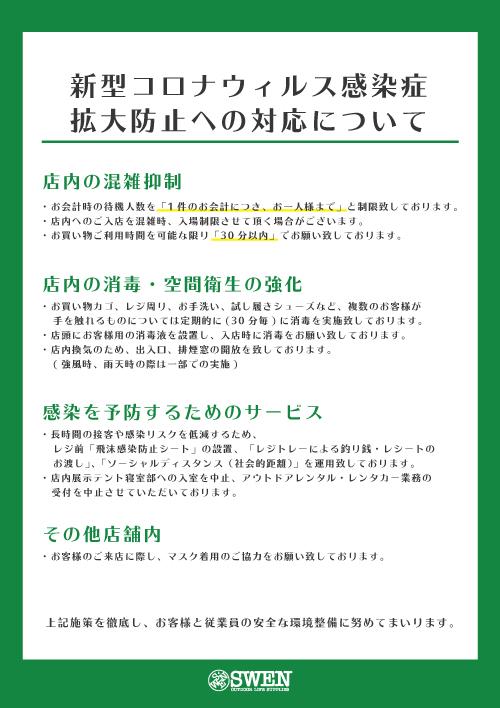コロナ 焼津 焼津市/焼津市の新型コロナウイルス感染者情報