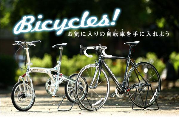bicycle. Black Bedroom Furniture Sets. Home Design Ideas
